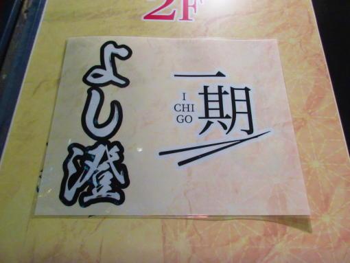 201  よし澄(1)