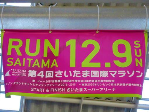 202  さいたまマラソン(1)