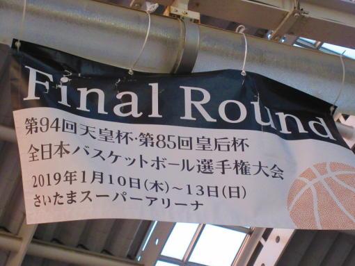 202  バスケ天皇杯(1)