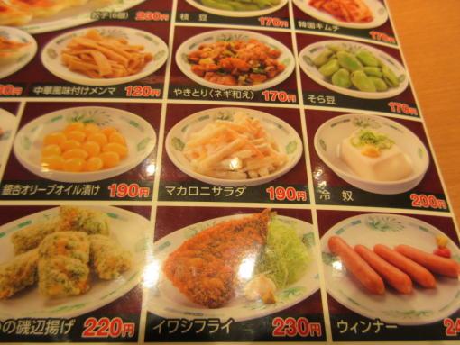 003  食べ物メニュー(1)