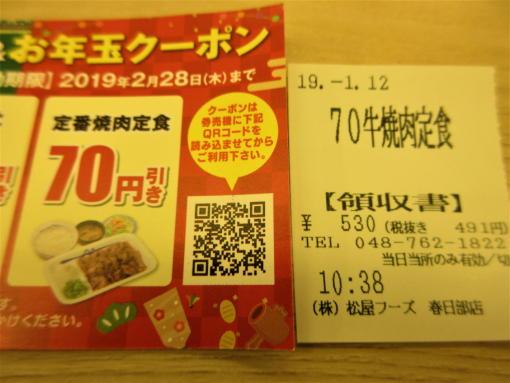 102  クーポンで70円引(1)