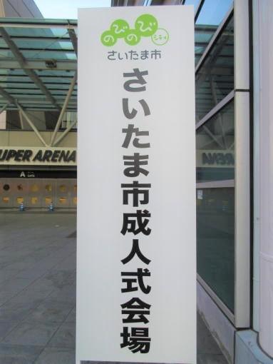 202  成人式(1)