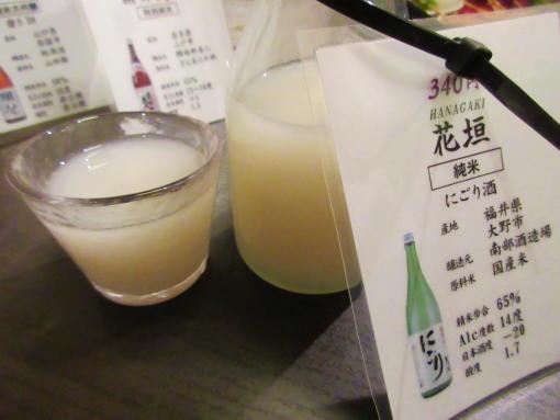030  にごり(1)