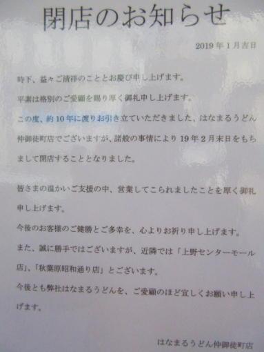 103  閉店のお知らせ(1)