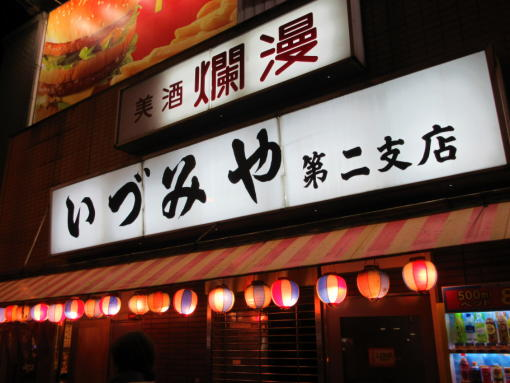 021  いづみや(1)