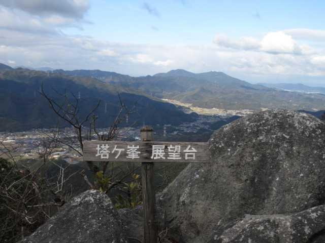 IMG0037JPG展望台皿倉山が