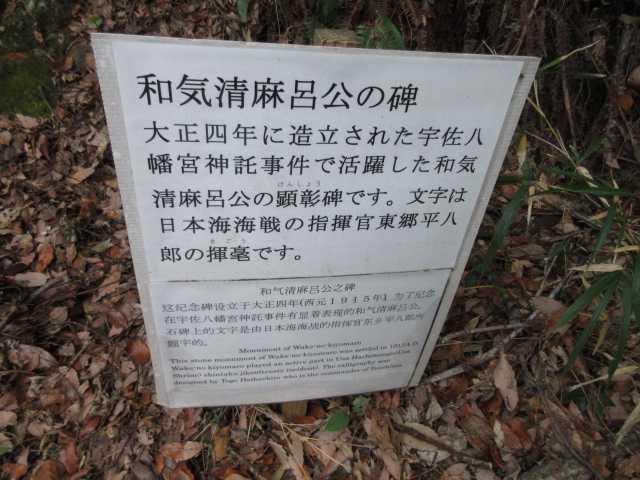IMG0004JPG清麻呂公碑