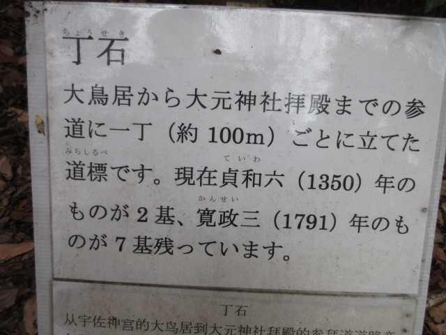 IMG0028JPG丁石説明