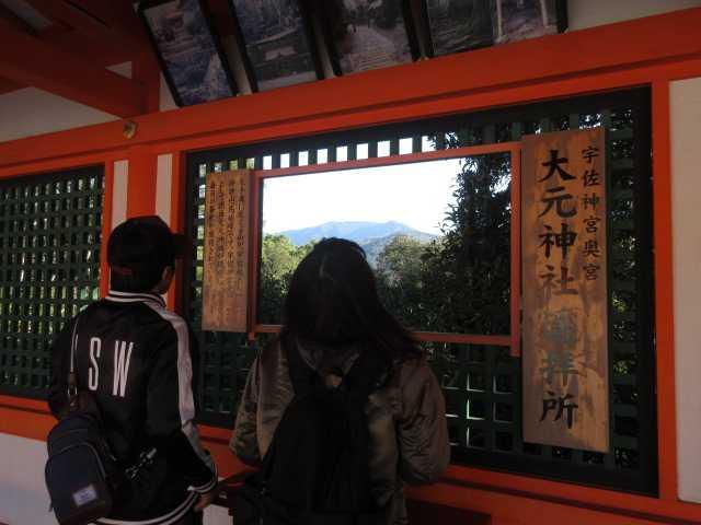 IMG0140JPG宇佐神宮遥拝所から御許山