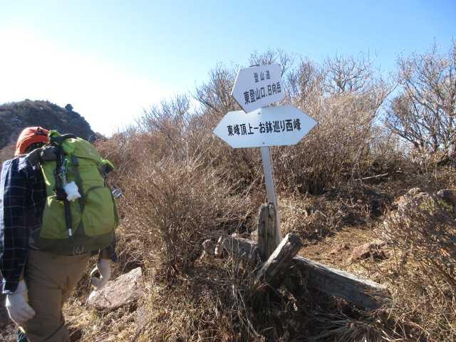 IMG0071JPG東登山口へ