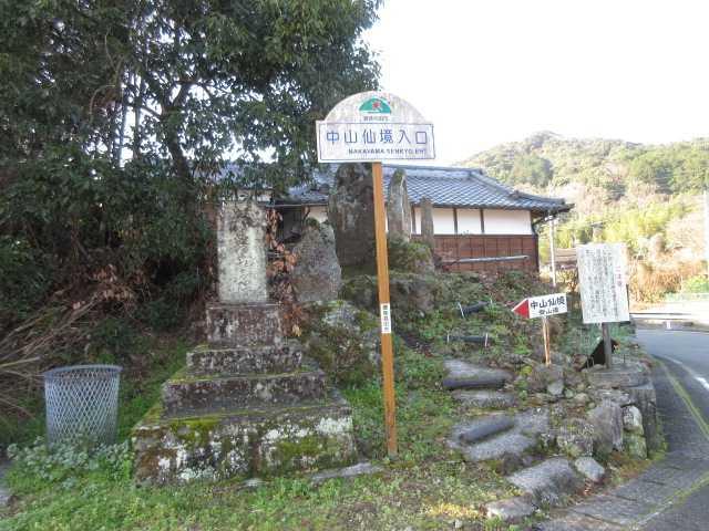 IMG0005JPG中山仙境登山口