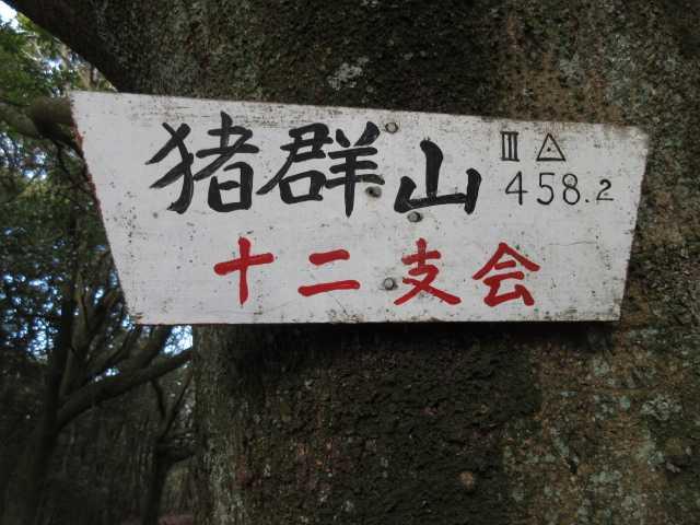 IMG0063JPG山頂標識