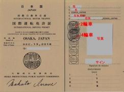 国際免許2x