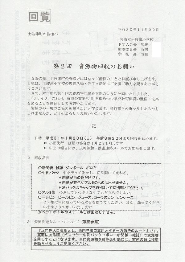 土岐津町学校資源回収1