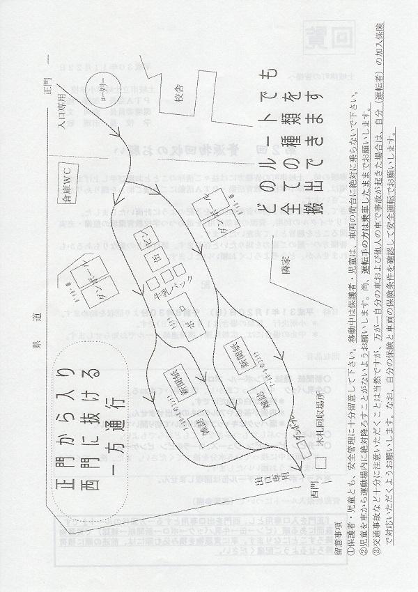 土岐津町学校資源回収2