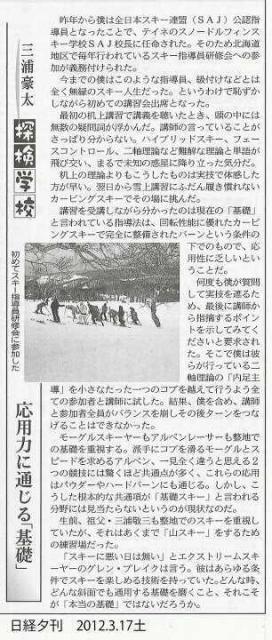 2012-03-22-miuragota-11.jpg