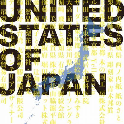 ヒコ・みづのジュエリーカレッジ「UNITED_STATE_OF_JAPAN]_convert_20181124234631