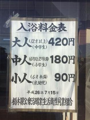 宝湯1_convert_20190118221923