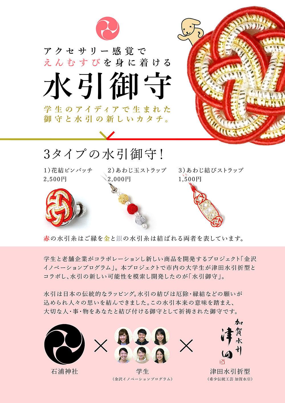 石浦神社pop