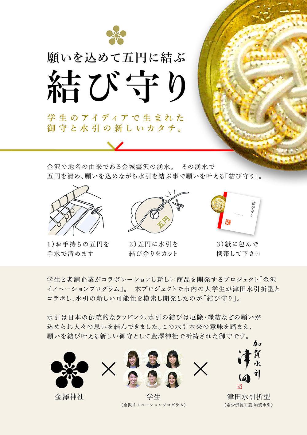 金沢神社pop