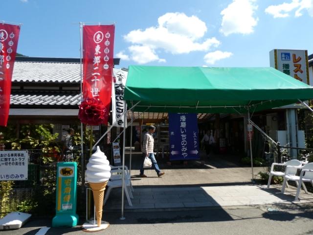 道の駅いちのみや (1)3日11:34_resized