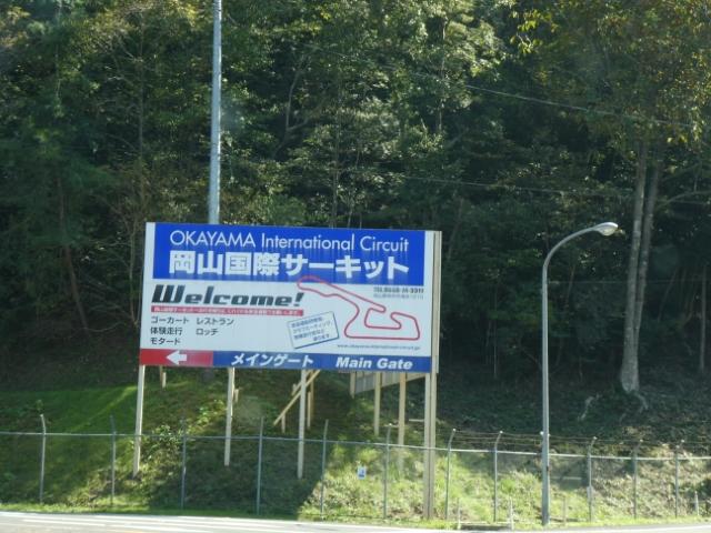 岡山国際サーキット (4)13:40_resized