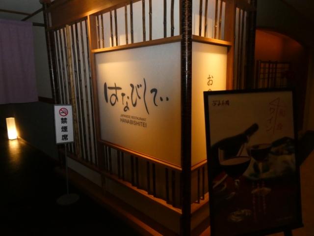 美春閣3日 (34)1801_resized
