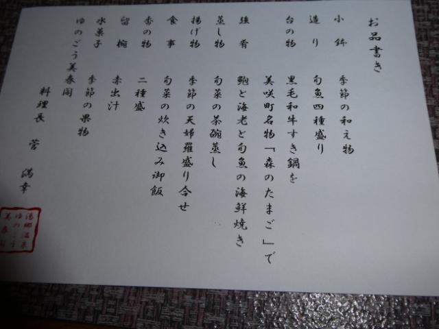 美春閣3日 (36)_resized