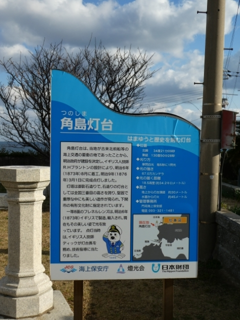2日角島灯台 9時41 (1)