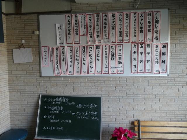 2日大浜食堂 (2)