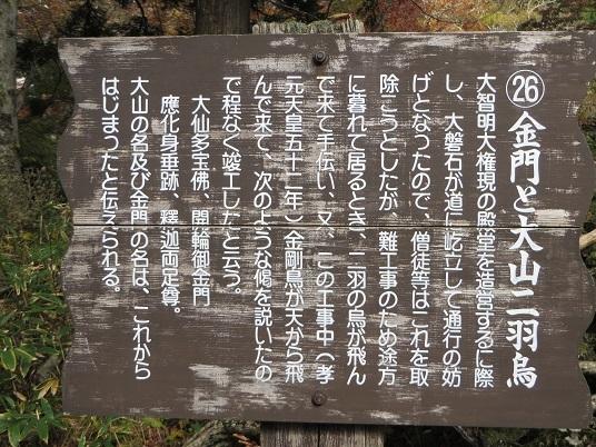 2018,11大山 072-2a