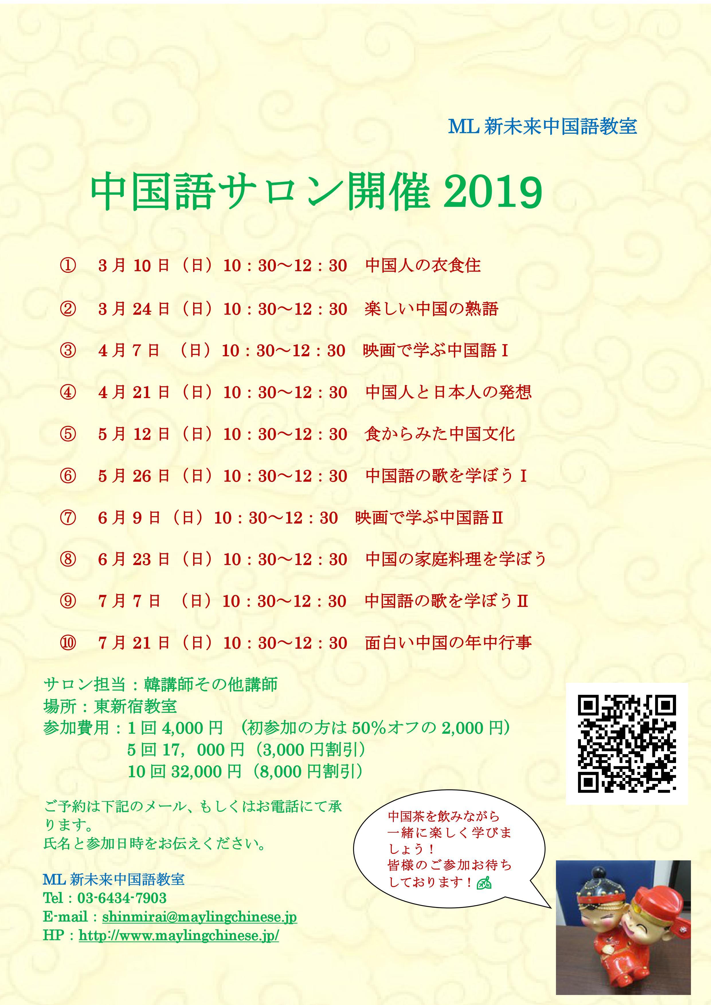 2019年中国&中国語サロン
