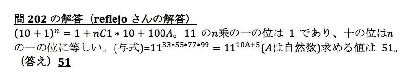 解202-2