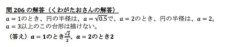 解206-3