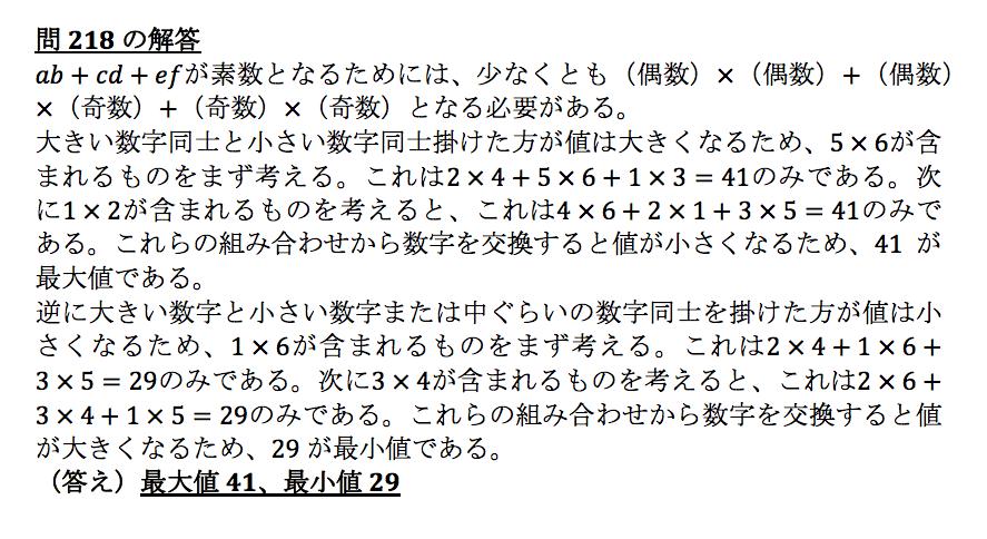 解218-1