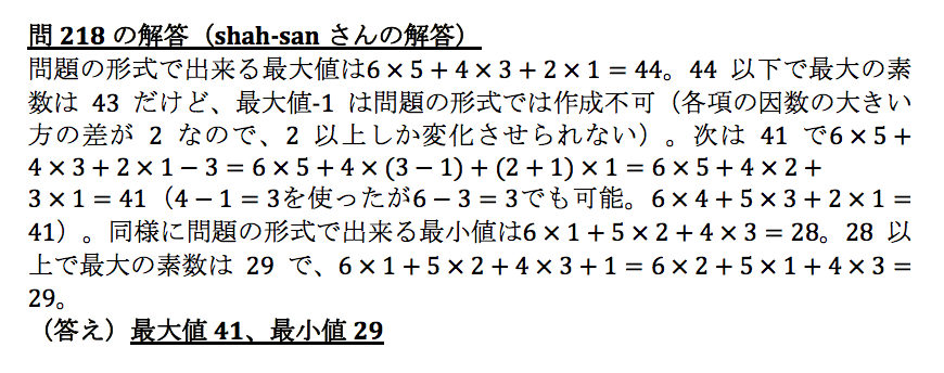 解218-2