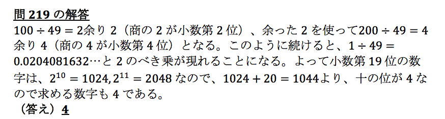 解219-1