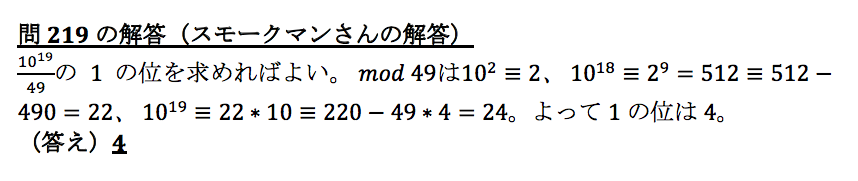 解219-2