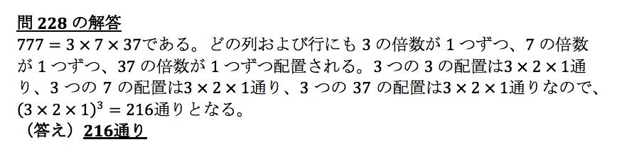 解228-1