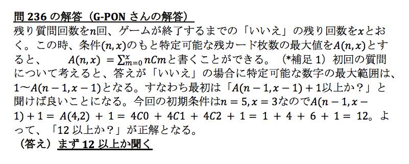 解236-3