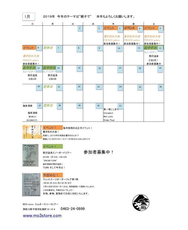 mo3カレンダー2019_1月_convert_20190102130547