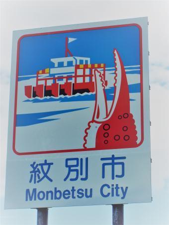 紋別市カントリーサイン