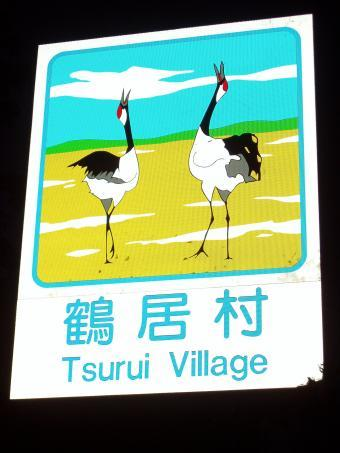 鶴居村カントリーサイン