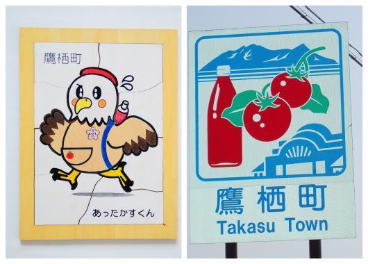 鷹栖町キャラクターとカントリーサイン1