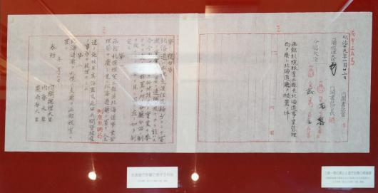 三県廃止と道庁の設置の布告2