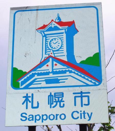 札幌市カントリーサイン1