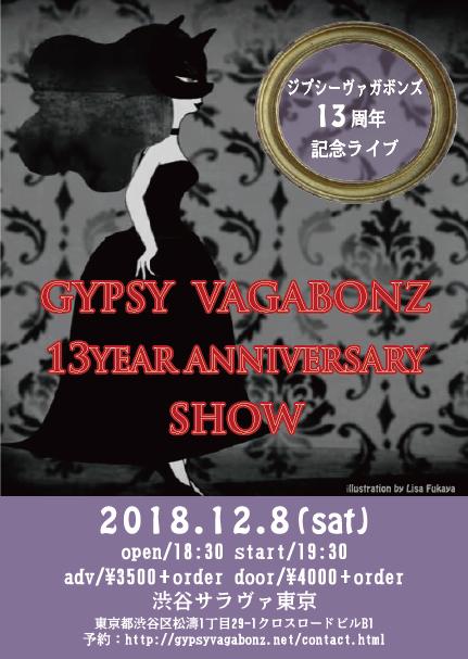 201812_フライヤー[表]