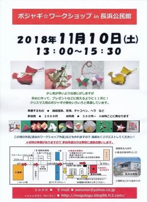 2018-11 長浜公民館ポジャギワークショップ
