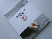 サムジサラン キュバン工芸の本