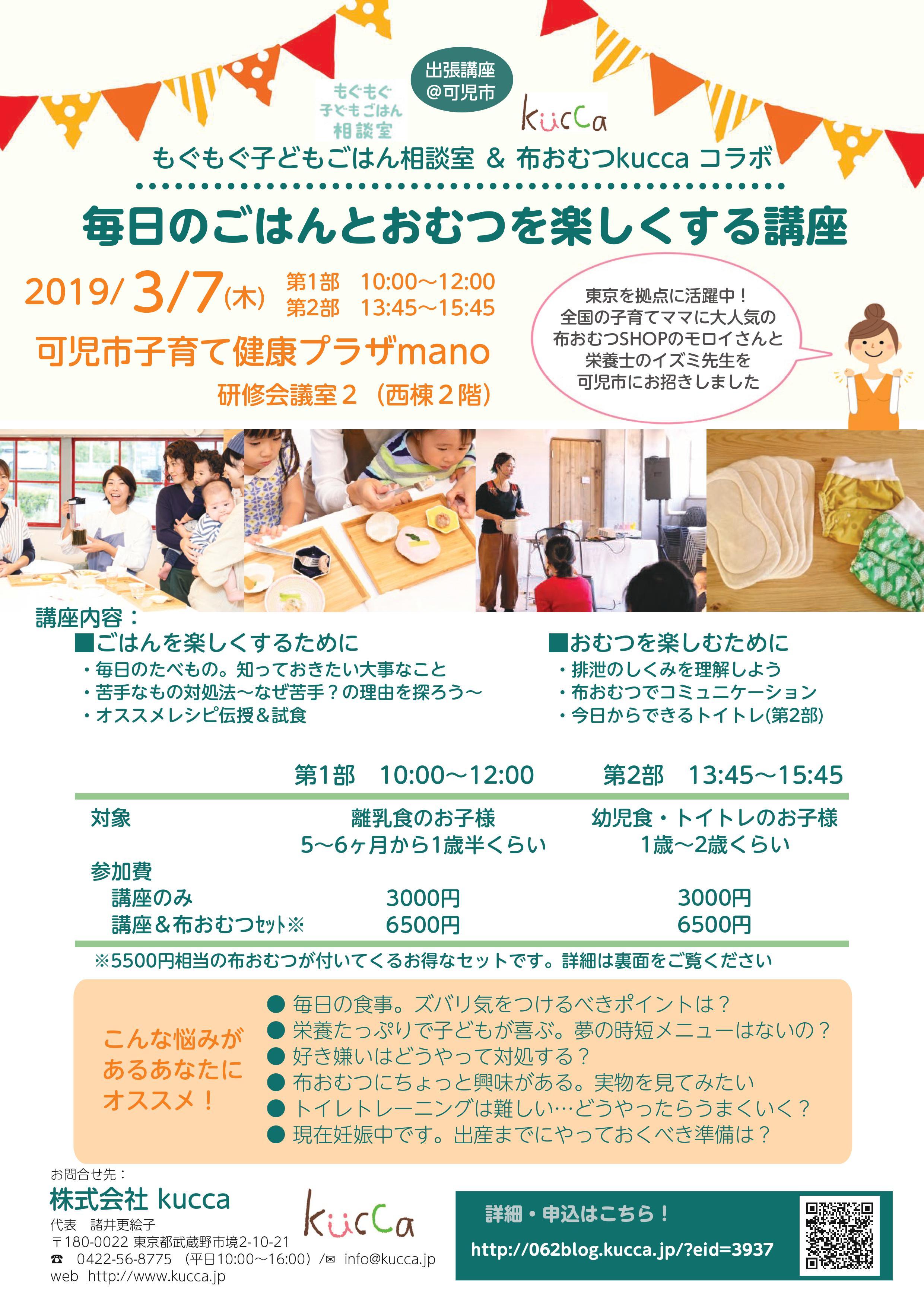 kani_PRomote.jpg